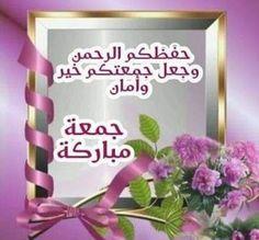 Jumah Mubarak, Jumma Mubarak Images, Relationship, Frame, Friday, Home Decor, Picture Frame, Decoration Home, Room Decor