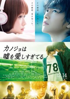 Download Now - The Liar and His Lover (Japanese Movie) - 2013
