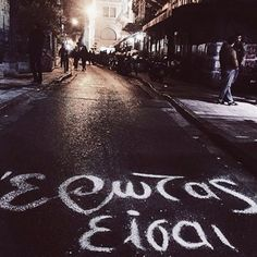Ερωτας ΜΟΝΟ!!! Favorite Quotes, Best Quotes, Funny Quotes, Graffiti Quotes, Feeling Loved Quotes, Kai, Writing Photos, Street Quotes, Falling In Love Quotes