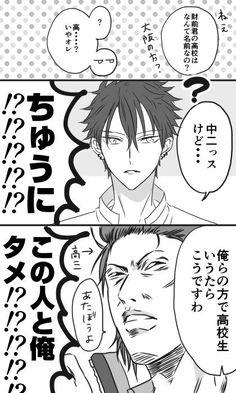 ※!クロスオーバーご注意!※ 誕生日が同じだったので一緒にお祝い(お祝い.....???)させていただきました及川さん財前お誕生日おめでとうございました!!!! #及川徹生誕祭2017 #財前光生誕祭2017 The Prince Of Tennis, Anime Dress, Haikyuu, Twitter Sign Up, Shit Happens, Manga, Comics, Illustration, Collaboration