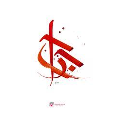 Arabic calligraphy on Behance Arabic Calligraphy Art, Caligraphy, Typography, Behance, Graphic Design, Tattoo Ideas, Drawing, Logos, Dark