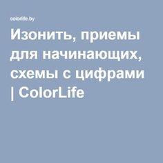 Изонить, приемы для начинающих, схемы с цифрами | ColorLife