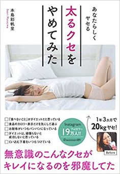 万年ダイエッター卒業!本島彩帆里さんに学ぶ「昨日より綺麗に」なる方法 - LOCARI(ロカリ) Health Diet, Health Care, Fitness Diet, Health Fitness, Health Words, Body Stretches, Elegant Wedding Hair, Book Lists, Excercise