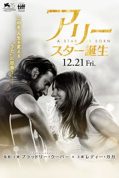 映画『アリー/ スター誕生』オフィシャルサイト A Star Is Born, Musicals, Ga Ga, Films, Movies, Cinema, Stars, Movie Posters, Design
