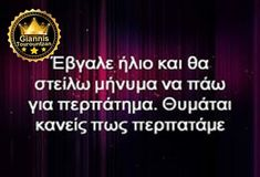 Greek Quotes, Laugh Out Loud, Funny Stuff, Comedy, Funny Quotes, Jokes, Humor, Funny Things, Funny Phrases