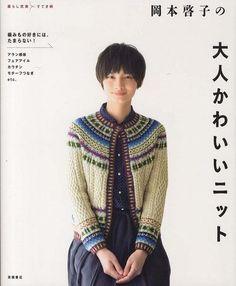Mature Kawaii Knit - Keiko Okamoto - Japanese Knitting Pattern Book for Women - Tejido Fair Isle, Punto Fair Isle, Fair Isle Knitting, Easy Knitting, Knitting Books, Jacket Pattern, Book Crafts, Pattern Books, Crochet Clothes