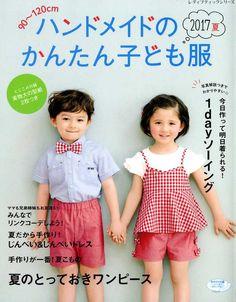 Ropa de niños fácil hecho a mano de verano 2017 - libro de arte japonés