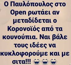 Greek, Funny Memes, Lol, Math, My Love, Places, Quotes, Humor, Quotations