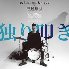 Sakanoue Unique × 中村達也「独り叩き」 6/20(火)@CAPARVO HALL ADV.3,000yen e+にて販売中!!