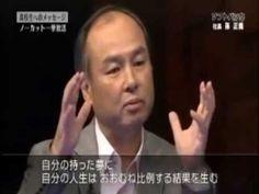 孫正義 ガイヤの夜明け - YouTube