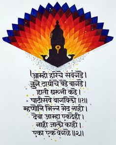 Spiritual Religion, Marathi Calligraphy, Rangoli Ideas, Art Painting Gallery, Lord Shiva Painting, Rare Words, Krishna Art, Galaxy Wallpaper, Artist Art