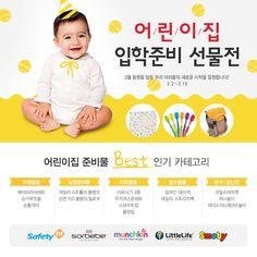 2015.02_에스베이비몰 어린이집 입학 이벤트 기획전