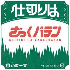 w Brownie brownies v mikrovlnné troubě Japan Design, Japan Graphic Design, Vintage Graphic Design, Graphic Design Typography, Retro Design, Graphic Posters, Typography Layout, Design Posters, Font Design