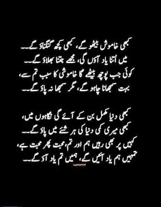 Poetry Images on multiple topics such as sad poetry, broken heart poetry and love poetry images .You can also find some ghazal poetry images Love Poetry Images, Best Urdu Poetry Images, Nice Poetry, My Poetry, Urdu Funny Poetry, Love Poetry Urdu, Iqbal Poetry, Sufi Poetry, Mixed Feelings Quotes