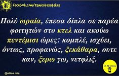 Funny Status Quotes, Funny Greek Quotes, Greek Memes, Funny Statuses, Funny Picture Quotes, Funny Photos, Funny Times, Try Not To Laugh, Just For Laughs