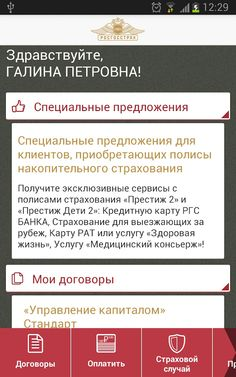 Кабинет Клиента РГС-Жизнь - screenshot