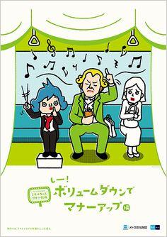 マナーポスター 東京メトロ(studio crocodile)2015年5月