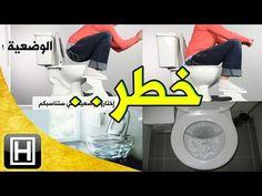 تعرف على خطر المرحاض العصري أو الحمام الإفرنجي ومضار الجلوس عليه والحل الأمثل لإصلاح وضعيته - YouTube