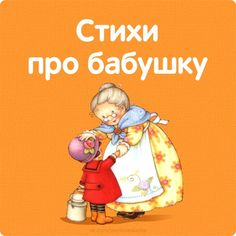 Стишки про бабушку Activities For Kids, Crafts For Kids, Funny Poems, Kids Poems, All Kids, Baby Games, Kids Corner, Kids Education, Kids And Parenting