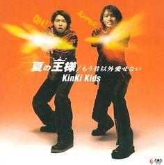 KinKi Kids 20th Anniversary オフィシャルサイト。デビュー20周年イヤーの最新情報、リリース情報などを掲載。