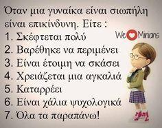 Όλα τα παραπάνω! Minions 2, Minion Jokes, Advice Quotes, Love Quotes, Funny Quotes, Funny Greek, Greek Quotes, My Memory, Sarcasm