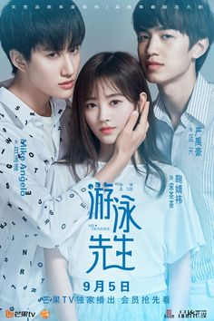 Swimmer Chinese Drama Eng Sub 2018 Watch Drama, O Drama, Drama Fever, Korean Drama Romance, Korean Drama List, Drama Korea, Film China, Tori Tori