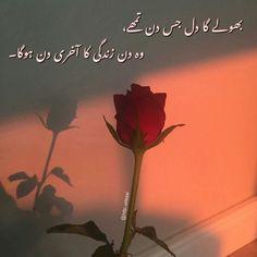 Inspirational Quotes In Urdu, Love Quotes In Urdu, Muslim Love Quotes, Trust Quotes, Urdu Love Words, Poetry Quotes In Urdu, Urdu Poetry Romantic, Love Poetry Urdu, Urdu Quotes