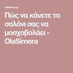 Πώς να κάνετε το σαλόνι σας να μοσχοβολάει - OlaSimera