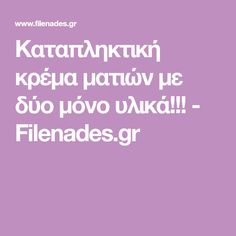 Καταπληκτική κρέμα ματιών με δύο μόνο υλικά!!! - Filenades.gr Natural Cosmetics, Home Remedies, Beauty Hacks, Beauty Tips, Food And Drink, Health Fitness, Hair Beauty, Skin Care, Face