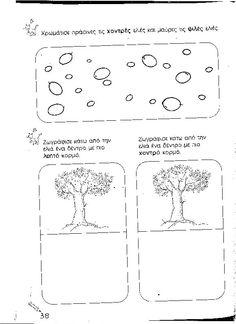 «Η ελιά – το λάδι» – φύλλα εργασίας Math Equations, Words, Blog, Olive Oil, Kindergarten, Google, Enterprise Application Integration, Blogging, Kindergartens