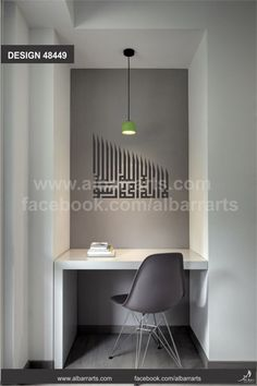 Islamic Calligraphy Wall Decals by Al Barr Arts. Increase the beauty and elegance of every room with Al Barr Arts. Exclusive variety available at www.albarrarts.com