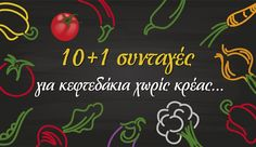 Greek Recipes, 1, Neon Signs, Vegetables, Cooking, Kitchen Stuff, Balls, Food Ideas, Cocktails