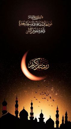 Ramadan Kareem Images and Beauftiful Wallpapers for your iPhone mobile android devices in HD quality Ramadan Sweets, Ramadan Crafts, Ramadan Decorations, Ramadan Dp, Ramadan Quran, Muslim Ramadan, Ramadan Activities, Islam Muslim, Ramadan Wishes