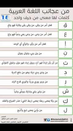 No alt text provided for this image Arabic Words, Arabic Quotes, Dream Word, Learn Arabic Alphabet, Arabic Lessons, Arabic Funny, Arabic Language, Learning Arabic, Words Quotes
