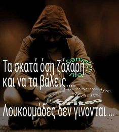 Motivational Quotes, Inspirational Quotes, Greek Quotes, Woman Quotes, Minions, Life, Tatoo, Quotes, Life Coach Quotes