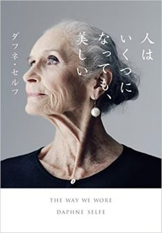 "83 year old model Daphne Selfe, ""I've never had anything done to my face,"" she told the Daily Mail. 'Not that poison, not a face-lift. I think it's a waste of money."" She's beautiful as is. GOOD EXAMPLE TO ALL DAPHNE! Beautiful Old Woman, Beautiful People, Beautiful Models, Pretty Woman, Daphne Selfe, Older Models, Drop Dead Gorgeous, Ageless Beauty, Aging Gracefully"