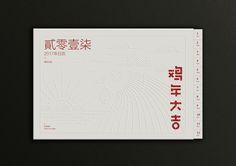 """""""贰零壹柒""""2017年视觉日历 on Behance"""