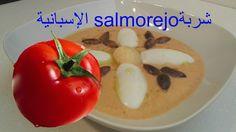 طريقة عمل شربة الطماطم salmorejo الشهية  الإسبانية-  لمواجهه الحر وابطا...
