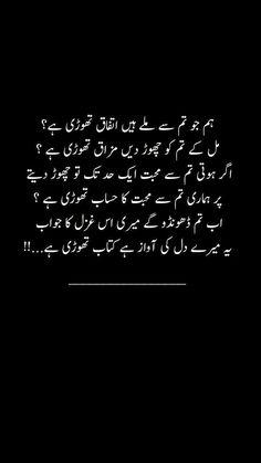 Visit our website for more urdu content Soul Poetry, Poetry Quotes In Urdu, Best Urdu Poetry Images, Love Poetry Urdu, Poetry Feelings, Urdu Quotes With Images, Ghalib Poetry, Love Romantic Poetry, Romantic Poetry For Husband