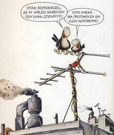 arkas Me Quotes, Funny Quotes, Greek Quotes, Hilarious, Humor, My Love, Words, Cartoons, Pictures