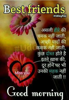 Good Morning Hindi Messages, Good Morning Life Quotes, Good Morning Wishes Friends, Hindi Good Morning Quotes, Morning Inspirational Quotes, Morning Greetings Quotes, Good Morning Beautiful Gif, Beautiful Love Quotes, Good Morning Gif