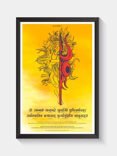 This Maha Mrityunjaya Mantra wall frame with very apt design featuring lord Shiva is a great addition to your wall. Maha Mrityunjaya Mantra is one of the most popular mantras in Sanskrit literature.
