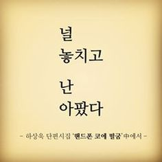 Korean Quotes, Learn Korean, Proverbs, Cute Pictures, Language, Advice, Lettering, Learning, Instagram