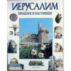 Иерусалим, прошлое и настоящее,(артикул (код 6165)