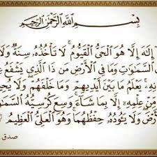 Resultat De Recherche D Images Pour صدقة جارية Math Arabic Calligraphy Calligraphy