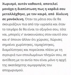 #χωρισμος Greek Quotes, Funny Quotes, Thoughts, Sayings, Words, Inspiration, Funny Phrases, Biblical Inspiration, Lyrics