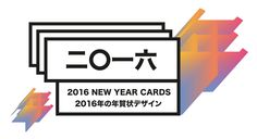 2016 New Year Cards | 年賀状 | 연하장 on Behance
