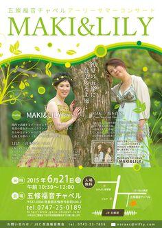 五條福音チャペル オータムコンサート ゲスト:Maki&Lily