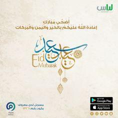 New Year Designs, Eid Mubarak, Mood Boards, Read More, Islamic, Behance, Social Media, Evo, Clinic