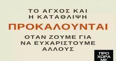 Τα Σοφά λόγια της ημέρας!!! The Words, Quotes To Live By, Life Quotes, Kai, Lol So True, To Infinity And Beyond, Greek Quotes, Way Of Life, Picture Quotes